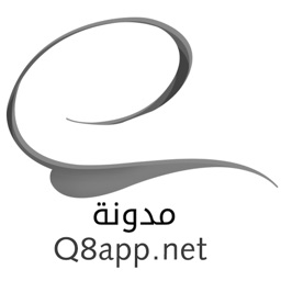 Q8app مدونه