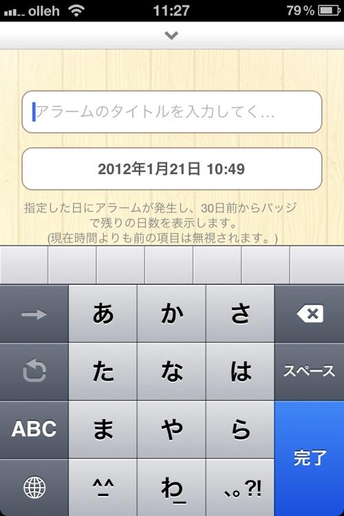 卓上カレンダー2012:シンプルカレンダー screenshot-4