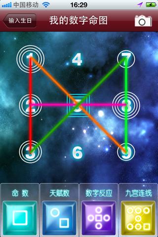 数字命图免费版 screenshot three