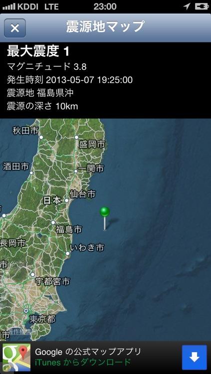 ゆれ速 screenshot-3