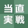 アプリ版 当直医実戦マニュアル