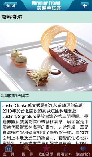 台北旅遊Guide屏幕截圖2