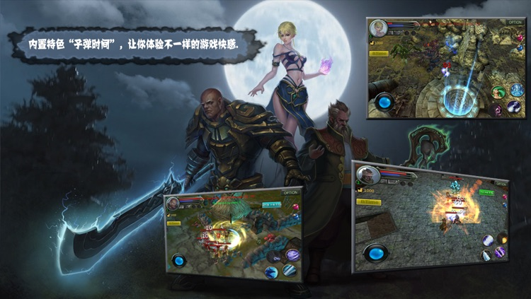 圣徒之战 screenshot-3