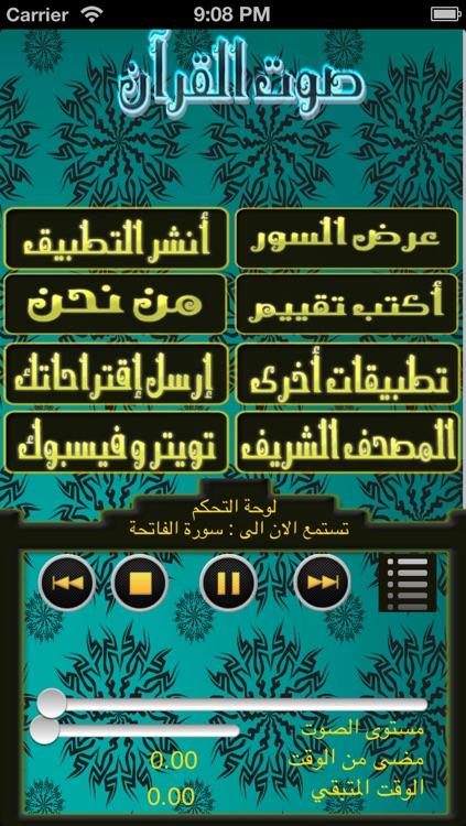 القرآن الكريم بصوت ماهر المعيقلي