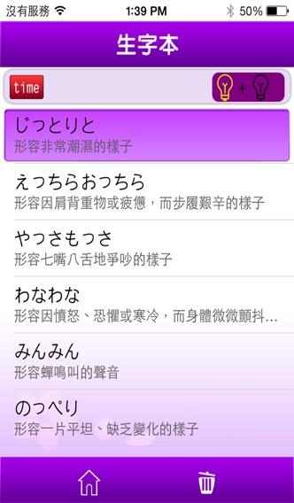 快譯通日文擬聲擬態語屏幕截圖3