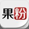果粉 -【限时免费中】iOS6版 - iPhoneアプリ