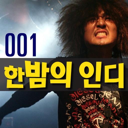 한밤의 인디섹션 001