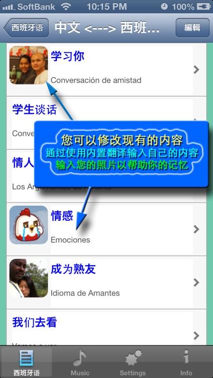 西班牙语 - Chinese to Spanish Translator and Phrasebook