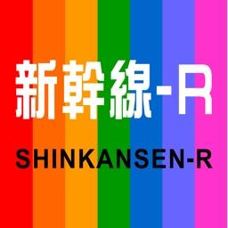 SHINKANSEN-R