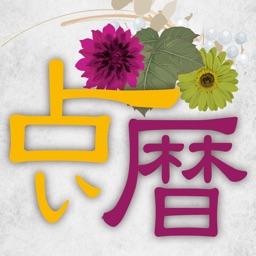 宿麗-運勢占いカレンダー