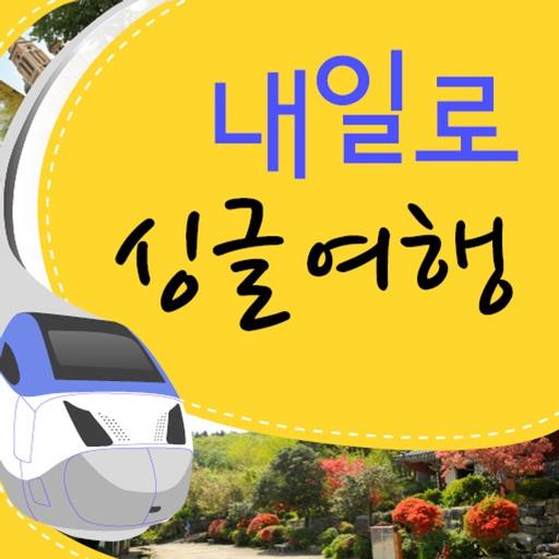 [내일로]싱글여행