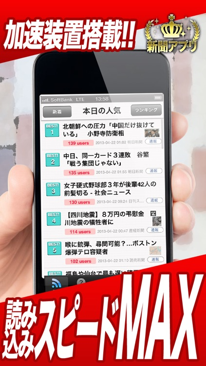 全紙無料!新聞 for iPhone screenshot-1