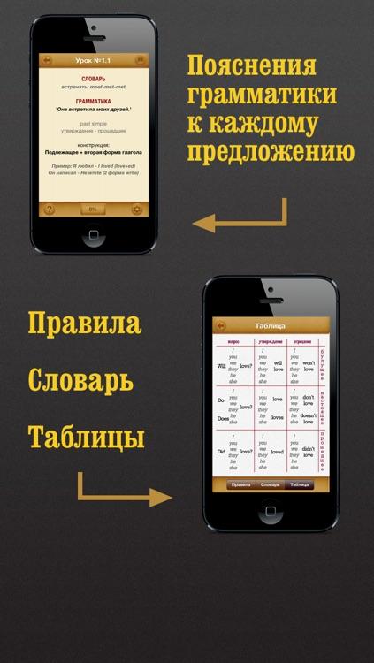 Полиглот 100% - Английский язык. Тренажер грамматики. screenshot-3
