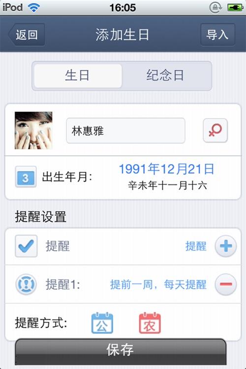 生日提醒 screenshot-2