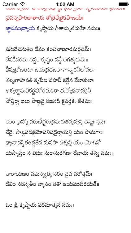 Bhagavad Gita - With Audio and Transliterations in English, Hindi, Telugu, and Kannada