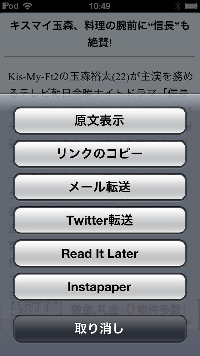 GNewsReader Free ScreenShot4