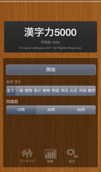 漢字力5000 ScreenShot1
