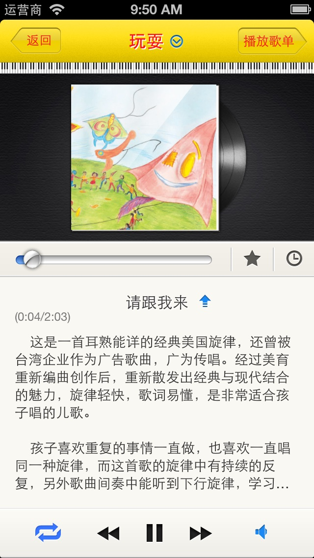 Screenshot of 美育听听看 App