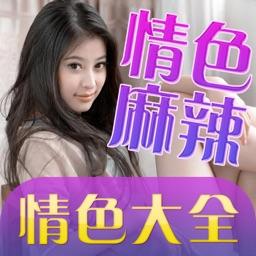 2011超级情色麻辣书库