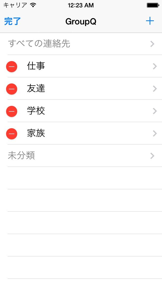 連絡先 グループ 管理 - グループQ (GroupQ) ScreenShot0