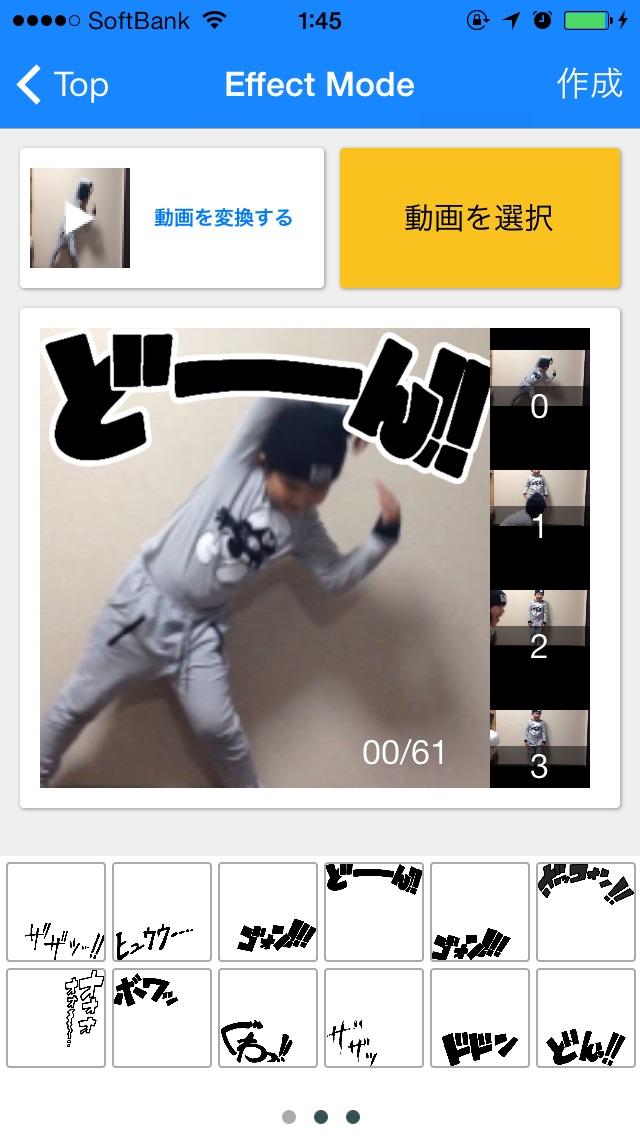 誰でも簡単!おもしろ動画編集ツール - Acumoのスクリーンショット1