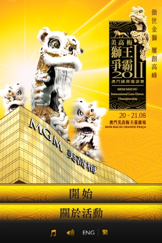 MGM Lion Dance 美高梅獅王爭霸-0