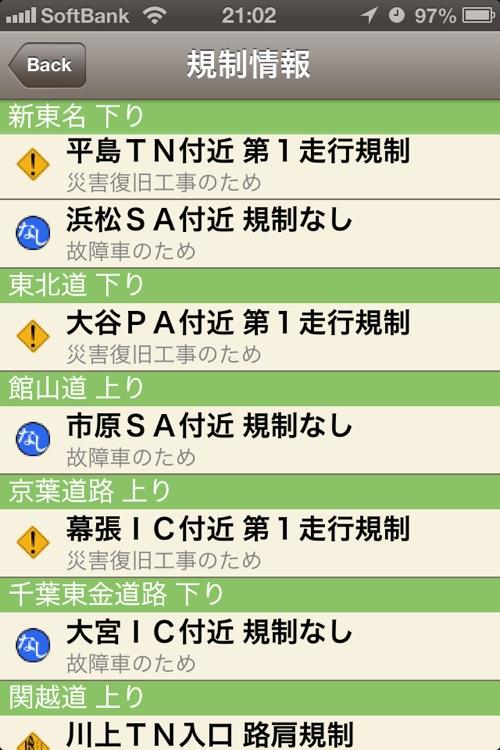 渋滞map for iOS4