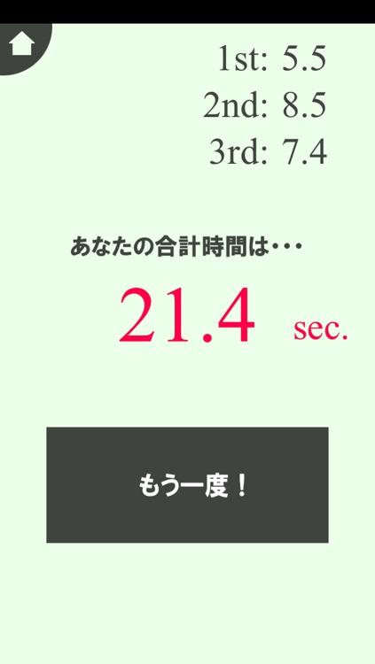 文字の間違い探し【頭体操】 screenshot-4