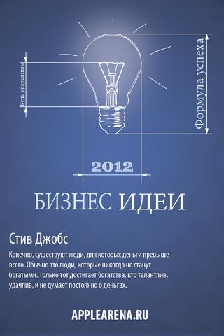 Screenshot #1 pour Бизнес идеи 2012