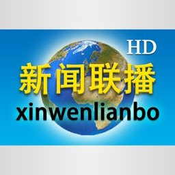 XinwenLianbo Daily News Player (HD)