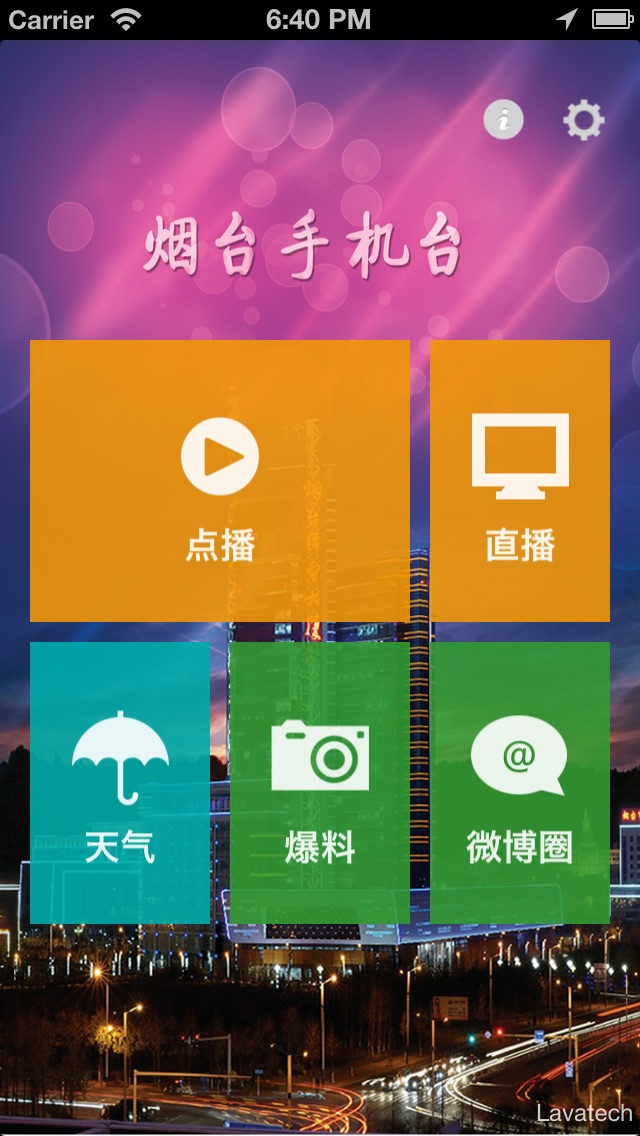 烟台手机台 Screenshot on iOS
