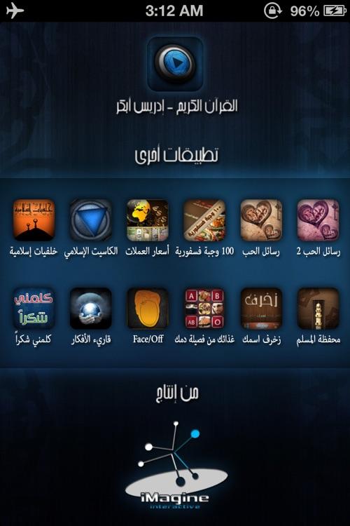القرآن الكريم - إدريس أبكر