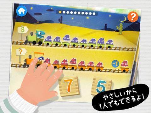 「すらすら!かずあそび」お子さまが数字とふれあう初めの一歩、1から10までの数字と遊びますのおすすめ画像4