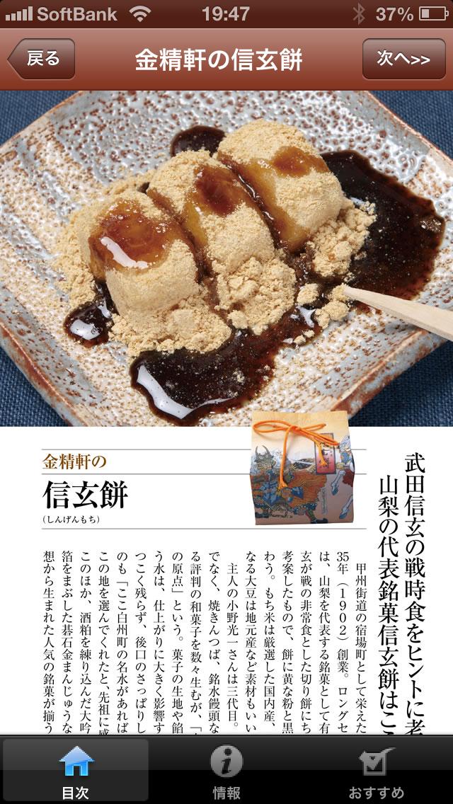 美食手帳 ScreenShot3