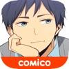 【無料漫画】ReLIFE/comicoで大人気のマンガ作品
