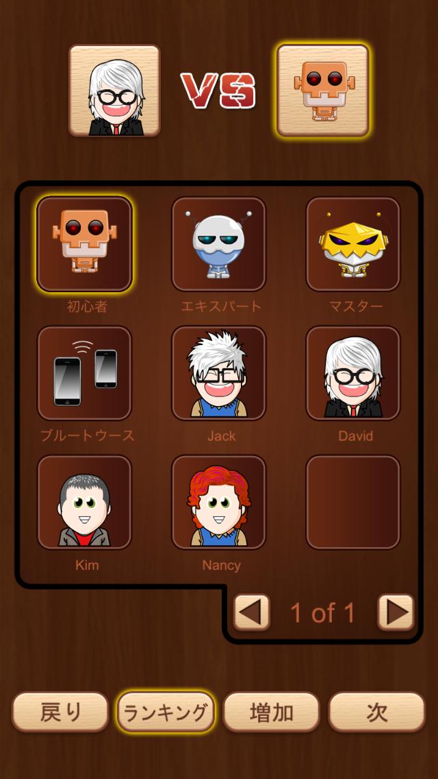 チェス-ボードゲームクラブ ScreenShot1