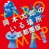 岡本太郎のいる場所 TARO MAP(首都圏版)