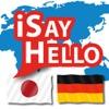 iSayHello 日本語 - ドイツ語