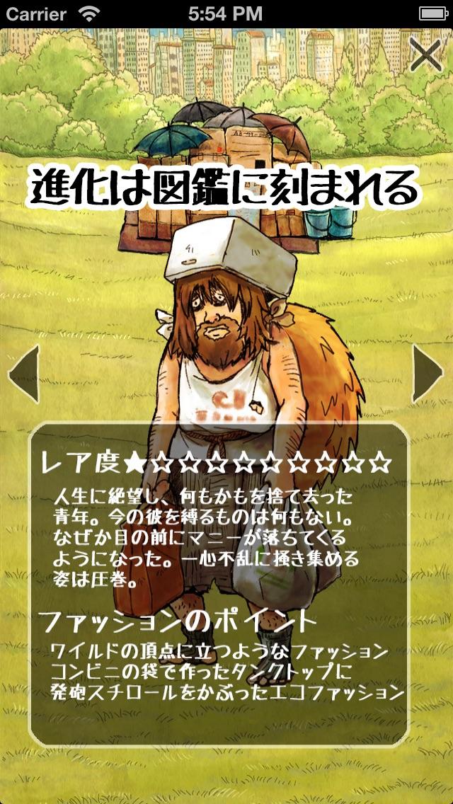 世の中全て金 〜ダークな育成ゲーム〜のスクリーンショット4