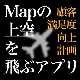 飛ぶアプリ:Mapの航空写真で目的地を探してジャンボ機を操縦せよ!