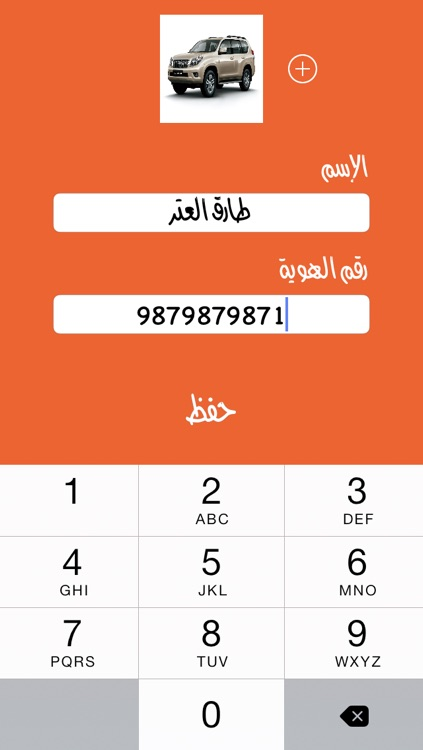 مخالفات السعودية Saudi Fines screenshot-3