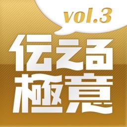 Nakahata style eye-catching sales copy , Tsutaeru Gokui Vol.3