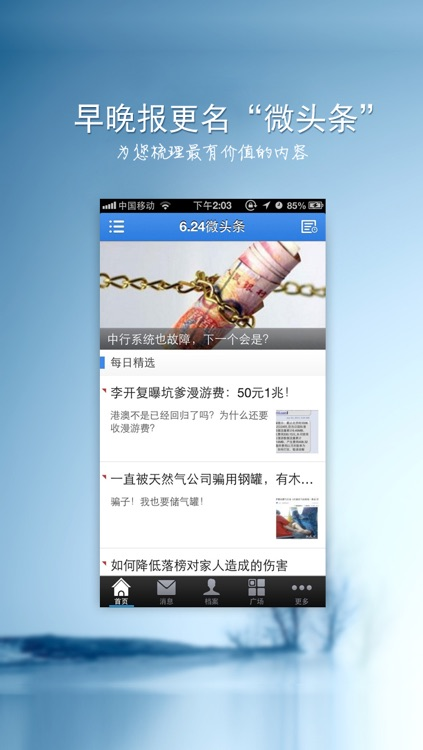 搜狐微博 screenshot-0