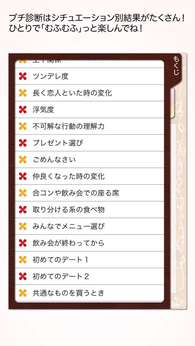 SM診断 screenshot1