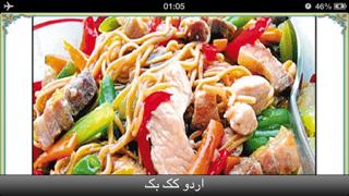 Urdu Cooking Recipes screenshot two