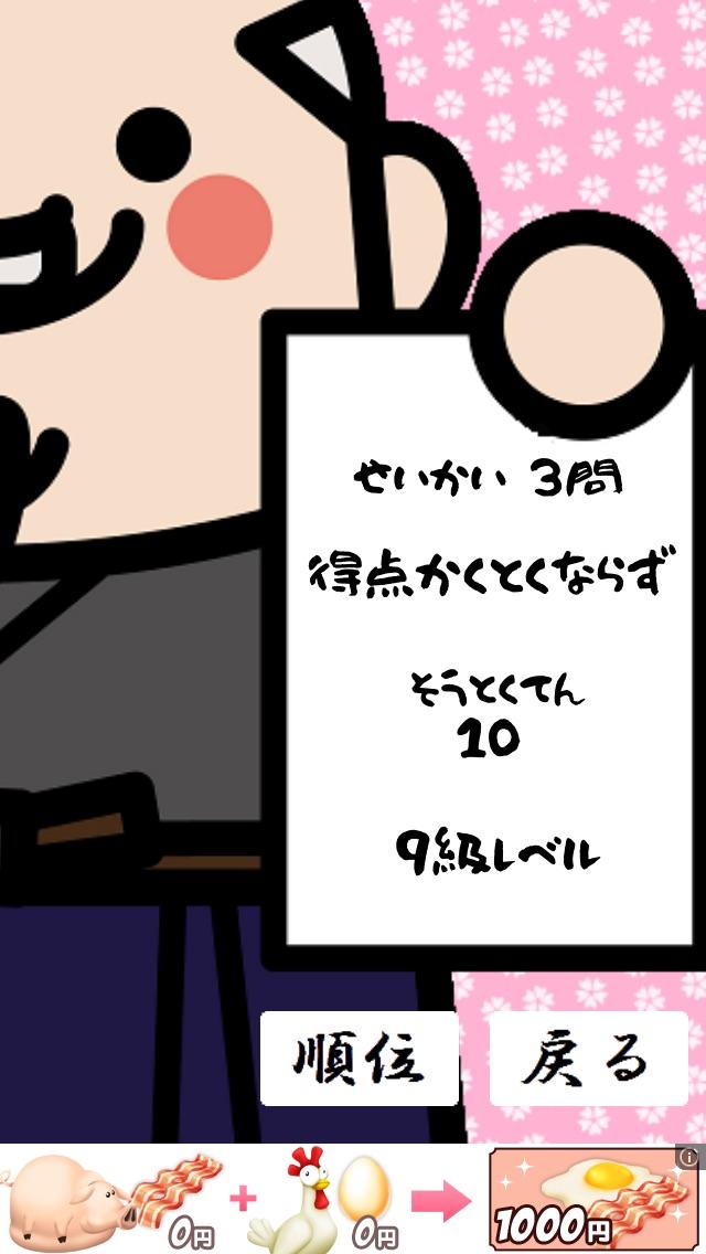 漢字検定くいず-梅のおすすめ画像3