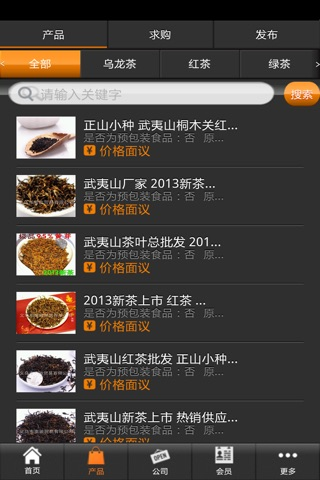 Screenshot of 茶叶门户