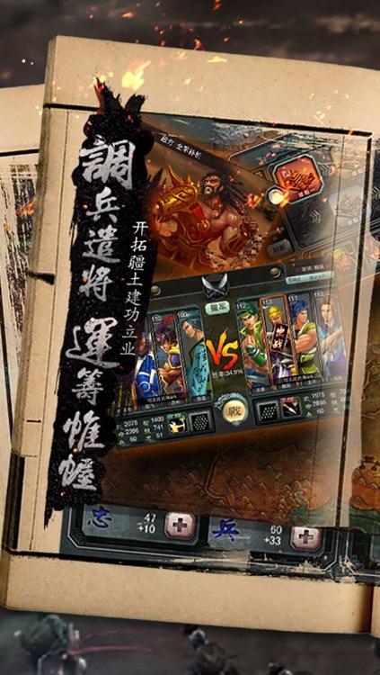 三国霸王大陆加强版 screenshot-4