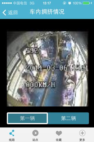 万众出行 screenshot 2