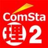 中学理科2分野 ComSta